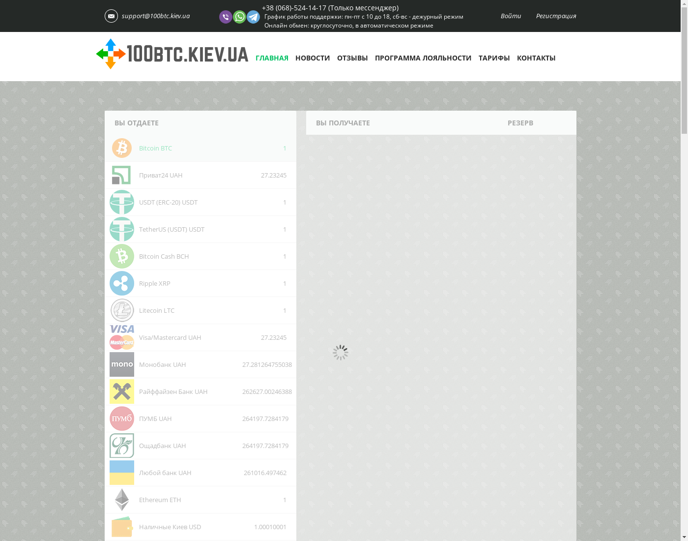100BTC.kiev user interface: the home page in English