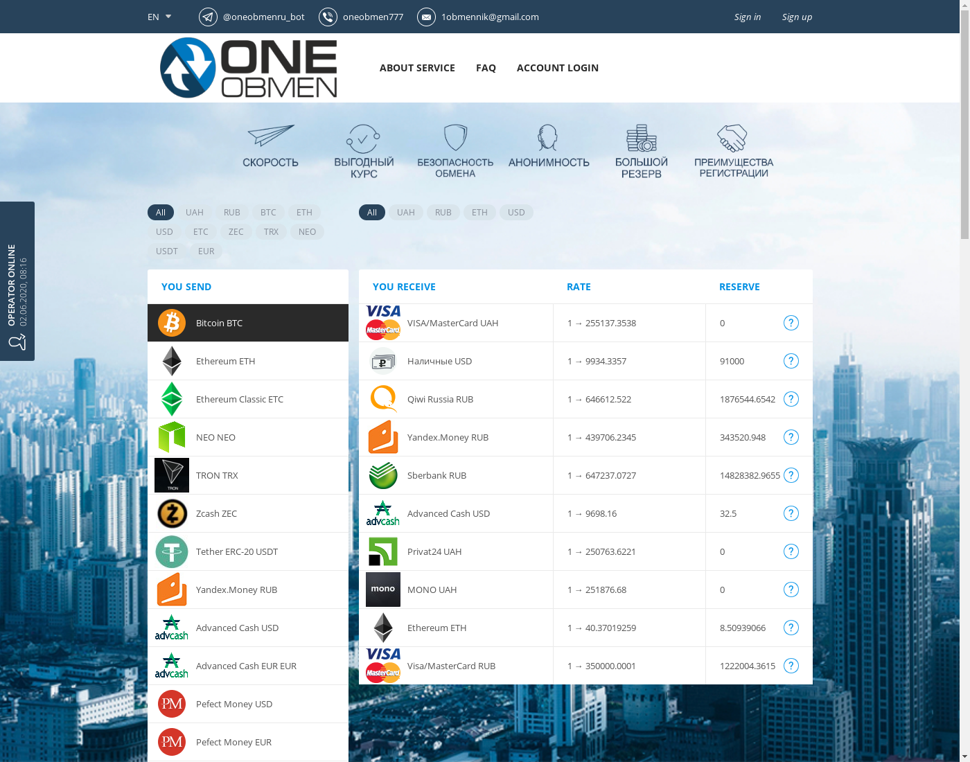 1Obmen user interface: the home page in English