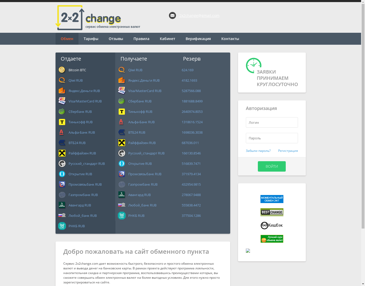 2x2change user interface: the home page in English