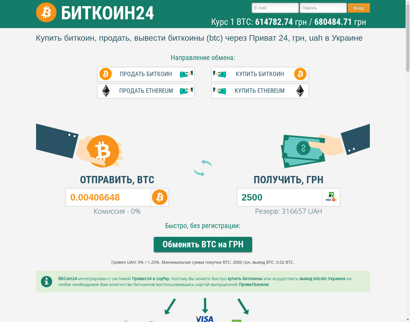 BitCoin24 user interface: the home page in English