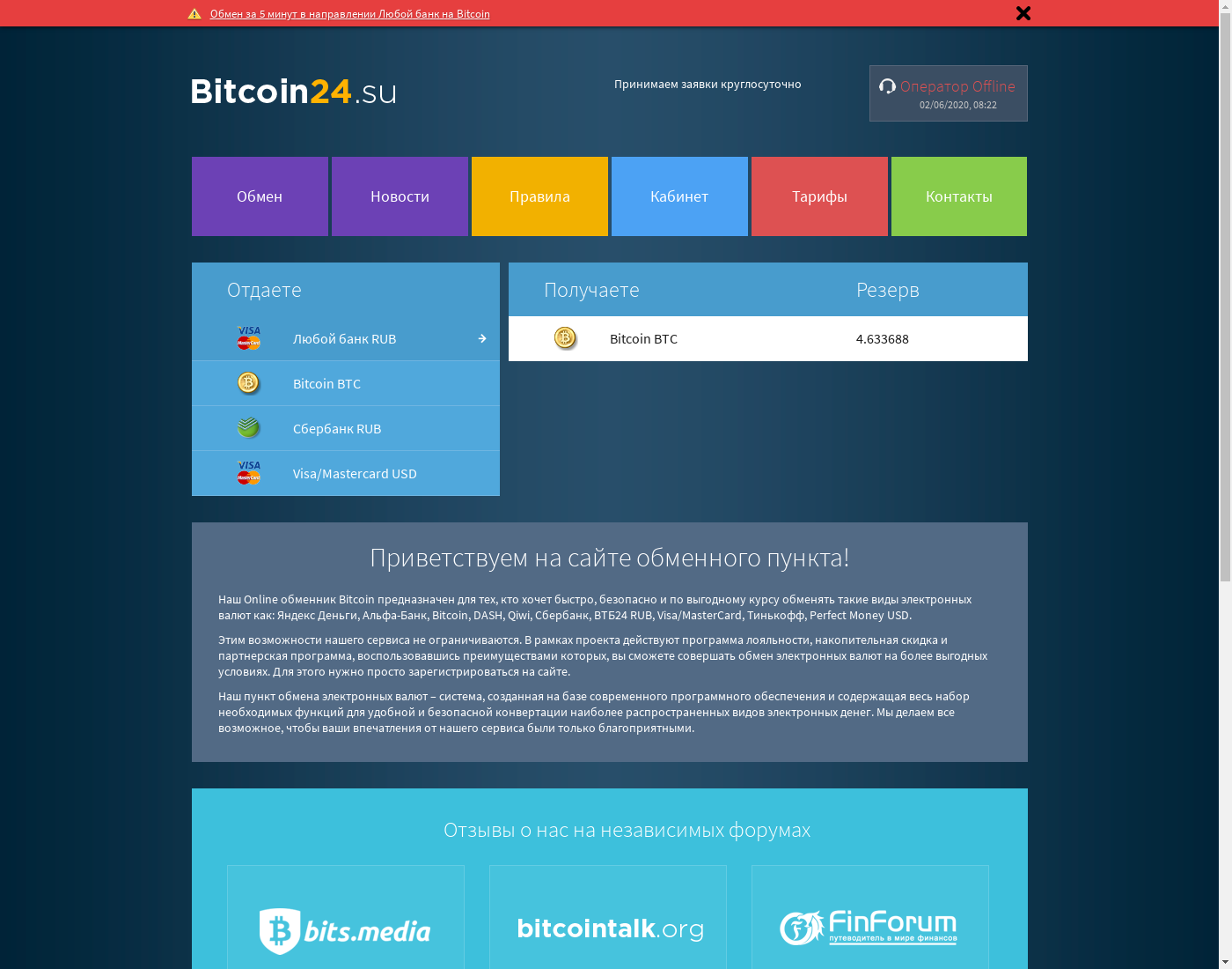 bitcoin24su user interface: the home page in English