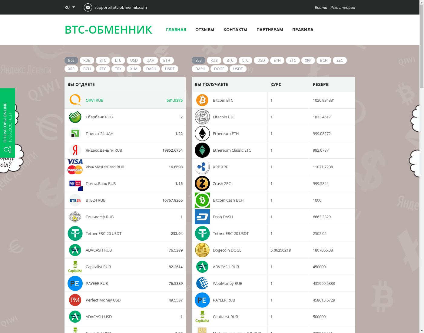 btc-obmennik user interface: the home page in English