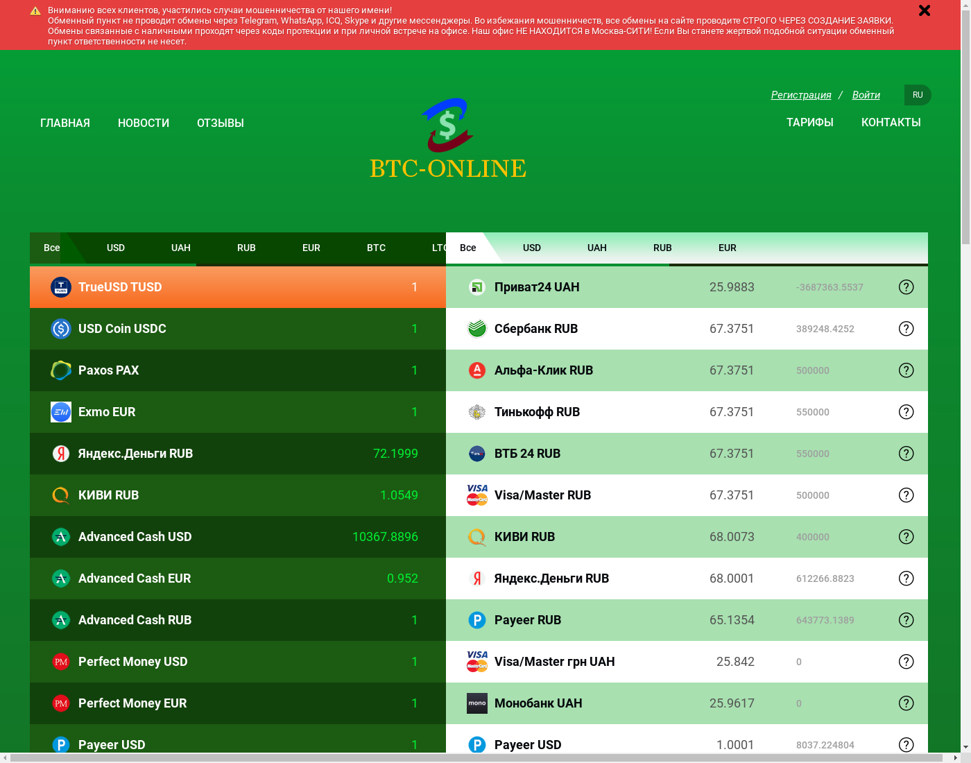 btc-online user interface: the home page in English