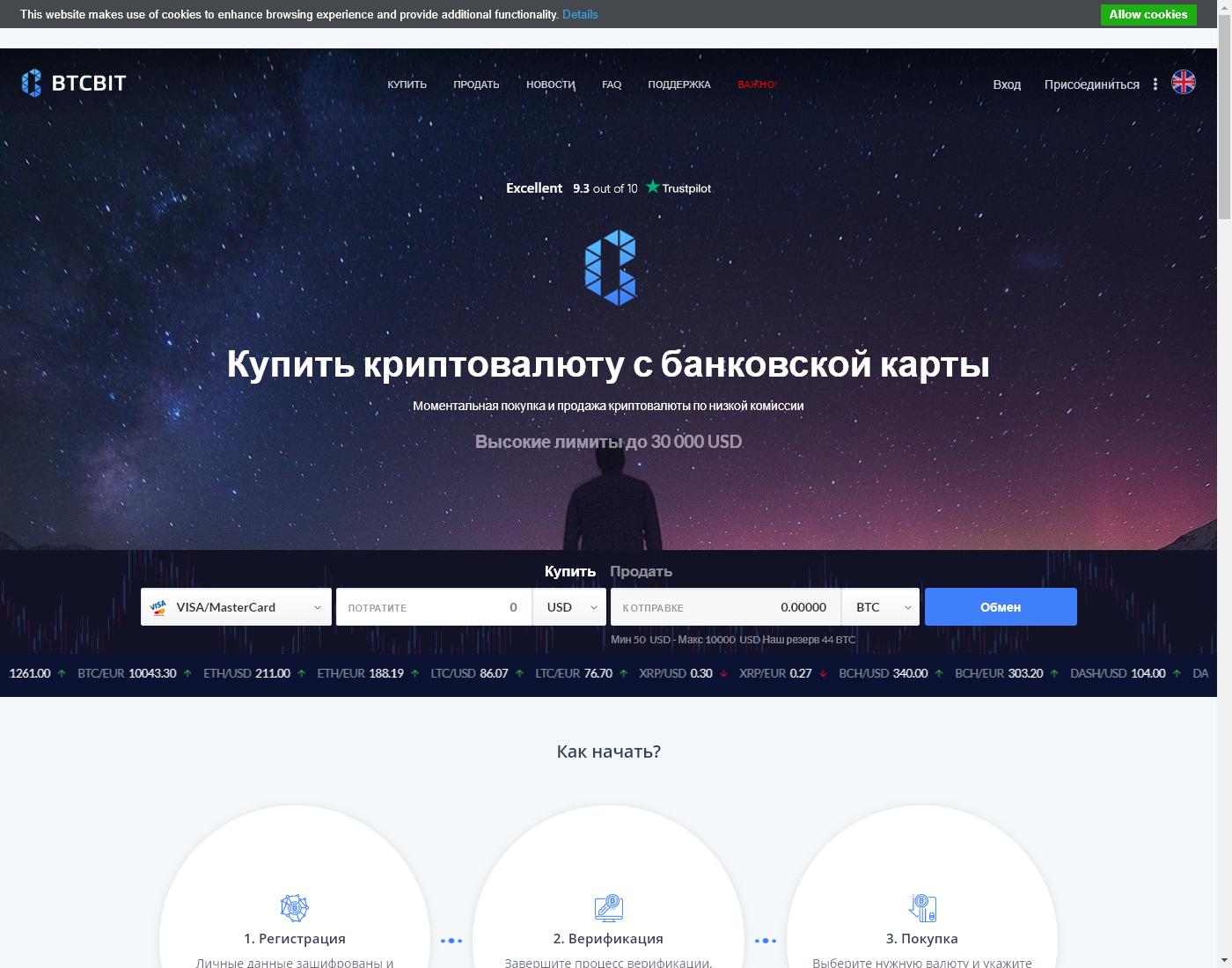 BTCBIT интерфейс пользователя: домашняя страничка на языке — Русский
