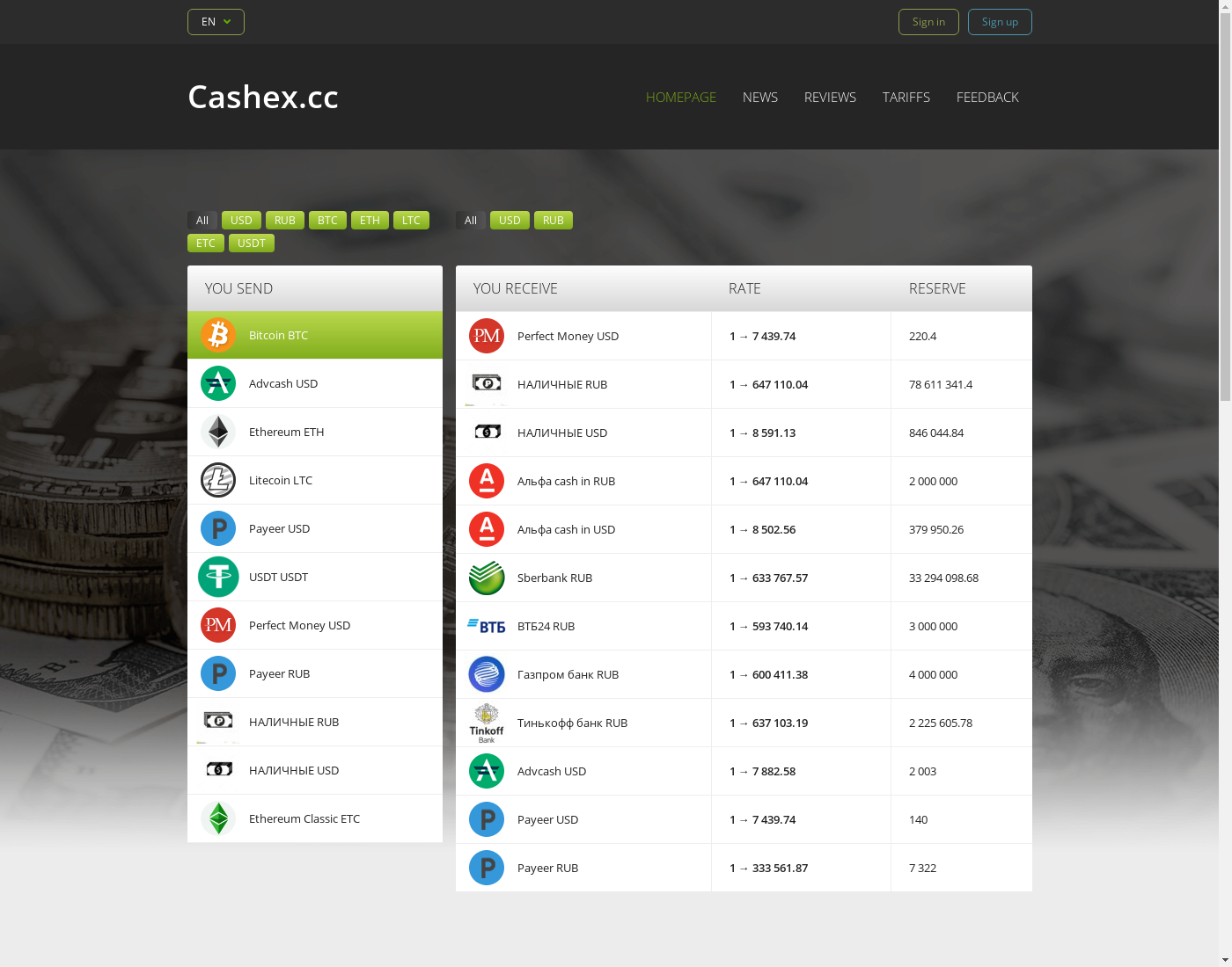 CashEx user interface: the home page in English