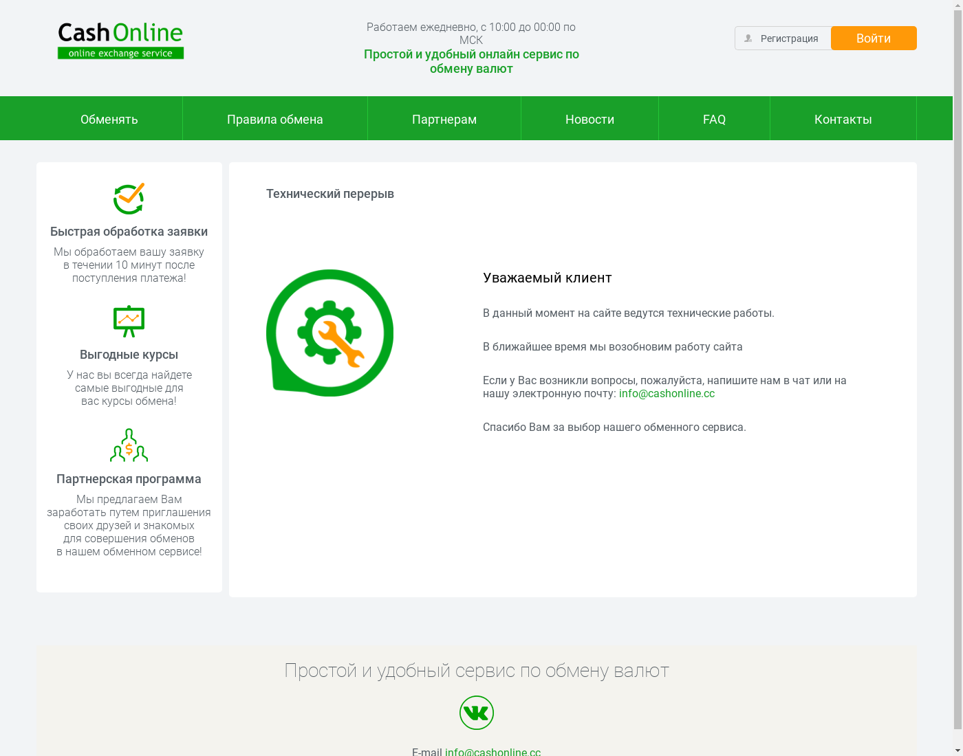 CashOnline user interface: the home page in English