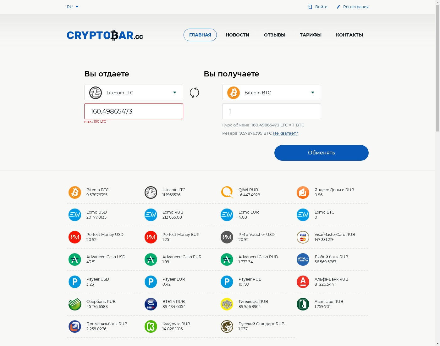 cryptoBar user interface: the home page in English