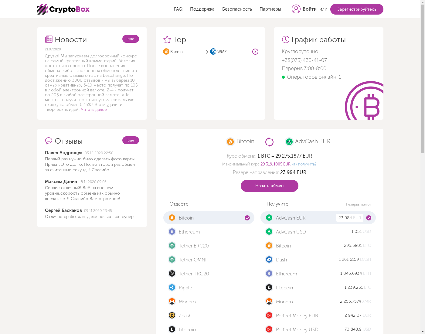 CryptoBox user interface: the home page in English