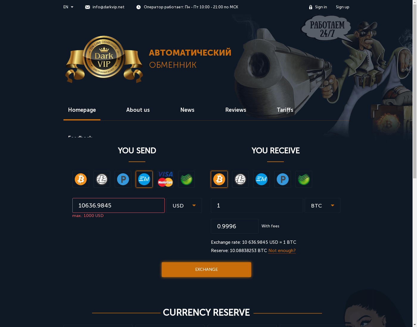 darkvip user interface: the home page in English
