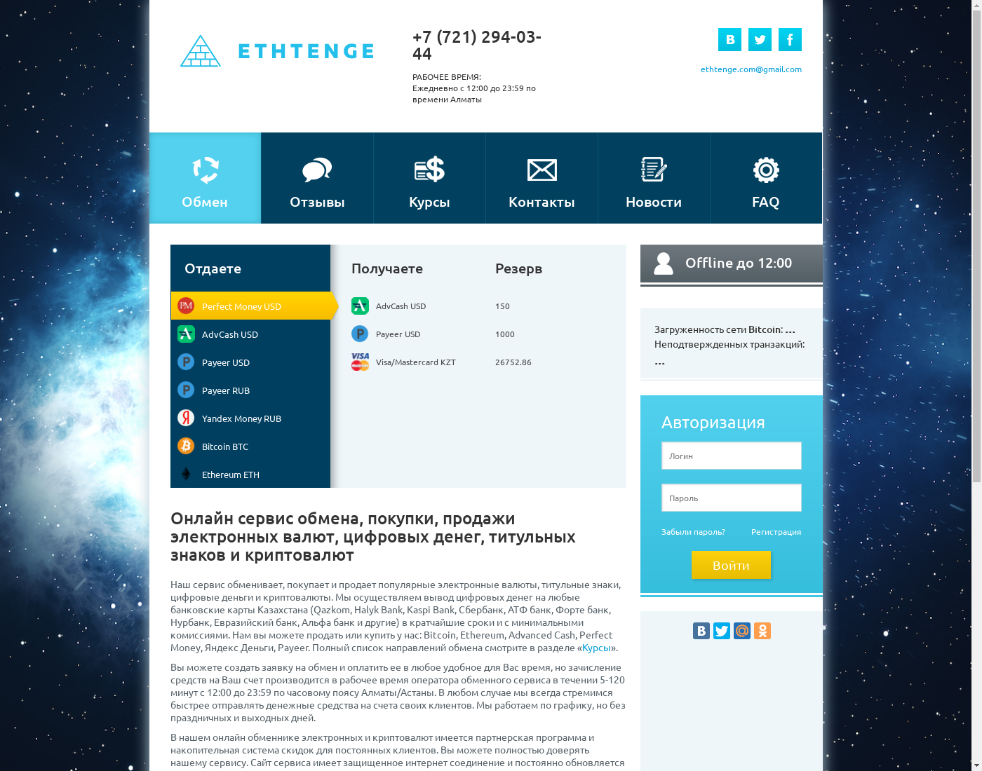 ETHtenge user interface: the home page in English