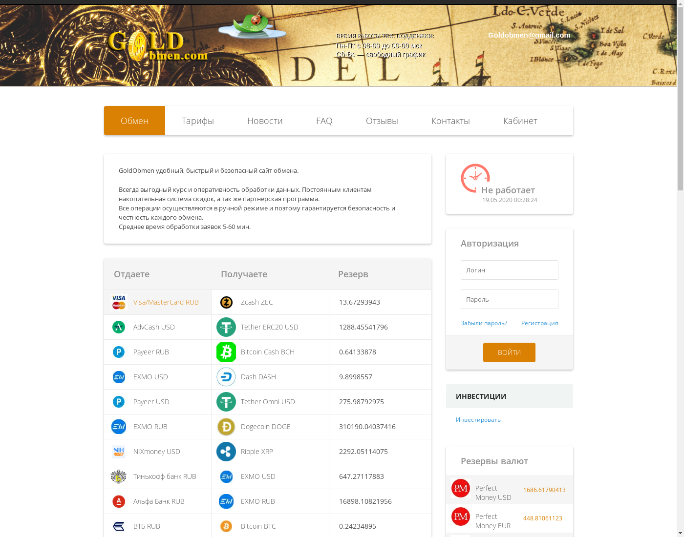 goldobmen user interface: the home page in English