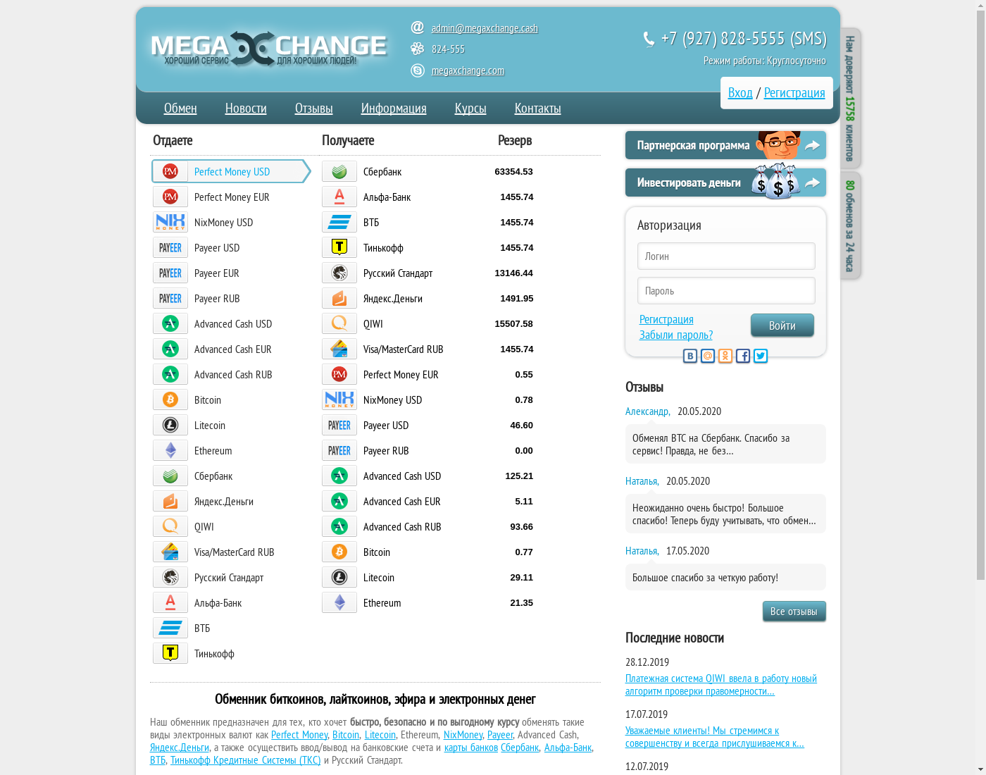 MegaXChange user interface: the home page in English