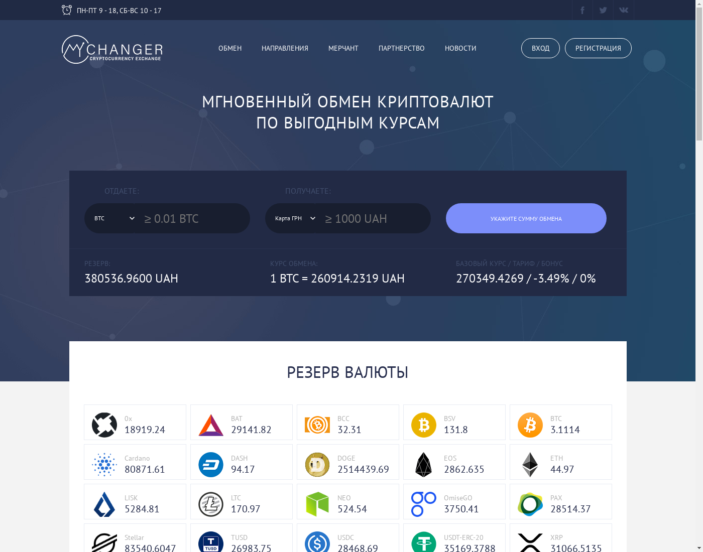 MyChanger user interface: the home page in English