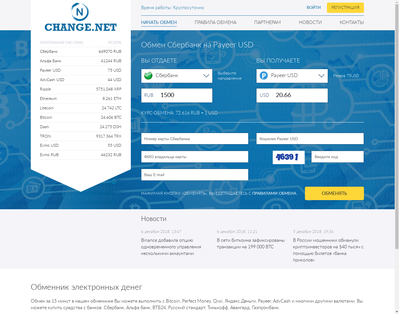N-change user interface: the home page in English