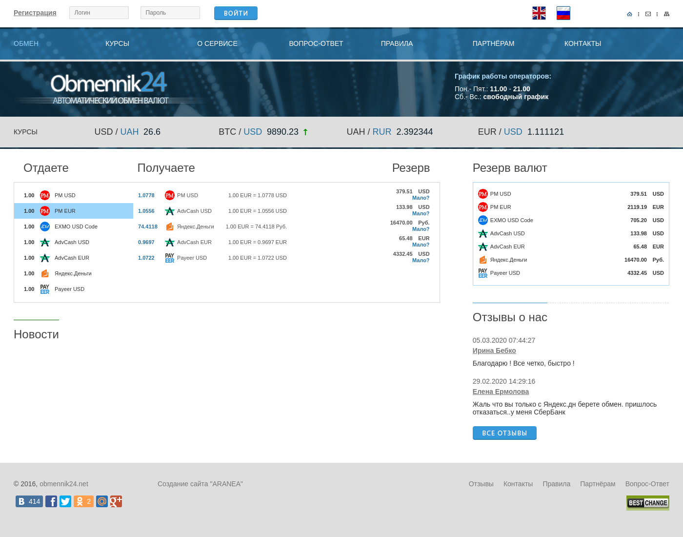 obmennik24 user interface: the home page in English