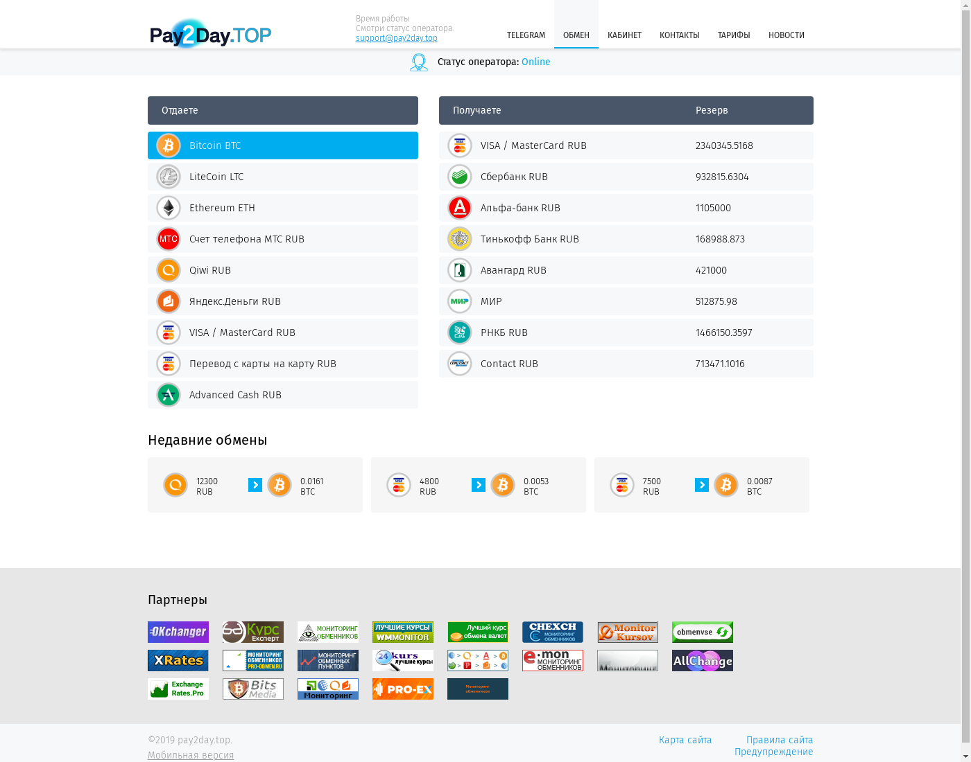 Pay2Day user interface: the home page in English