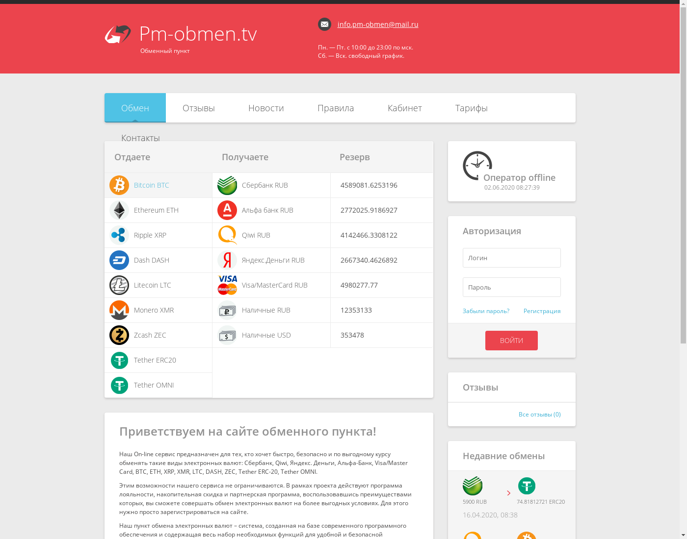 pm-obmen user interface: the home page in English
