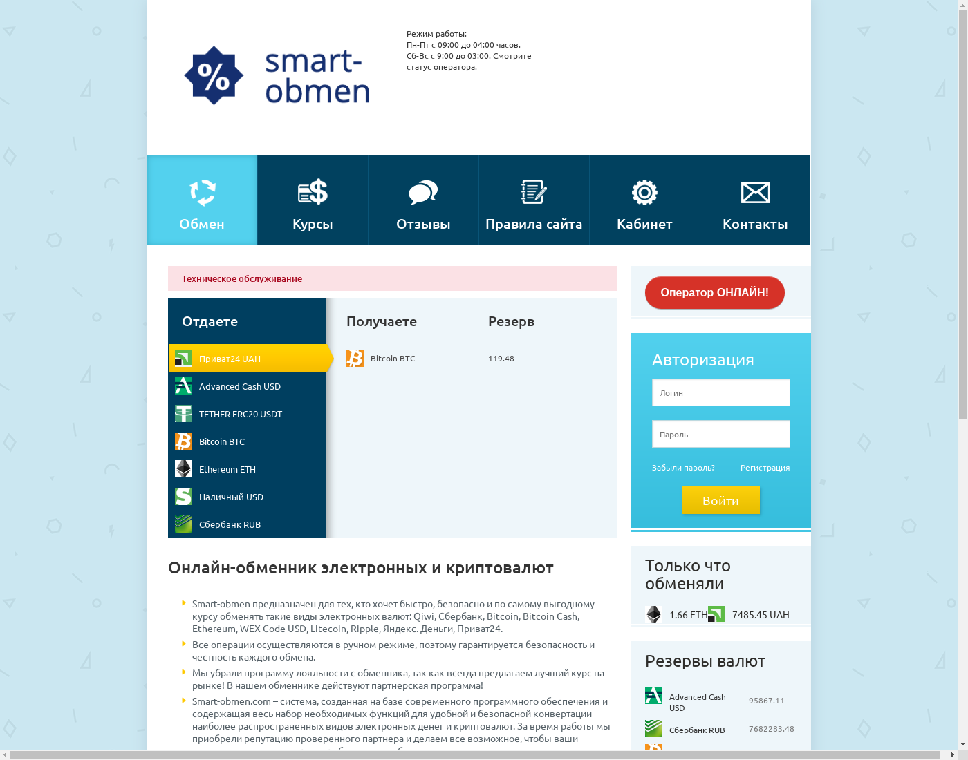 Smart-obmen user interface: the home page in English