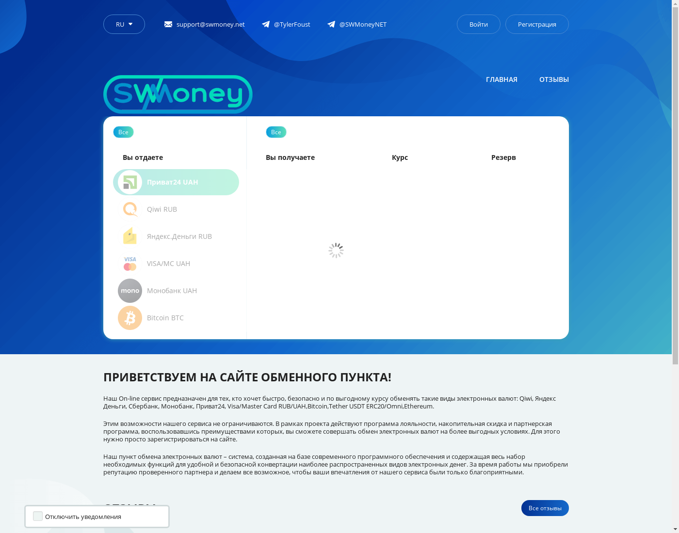 SWMoney user interface: the home page in English