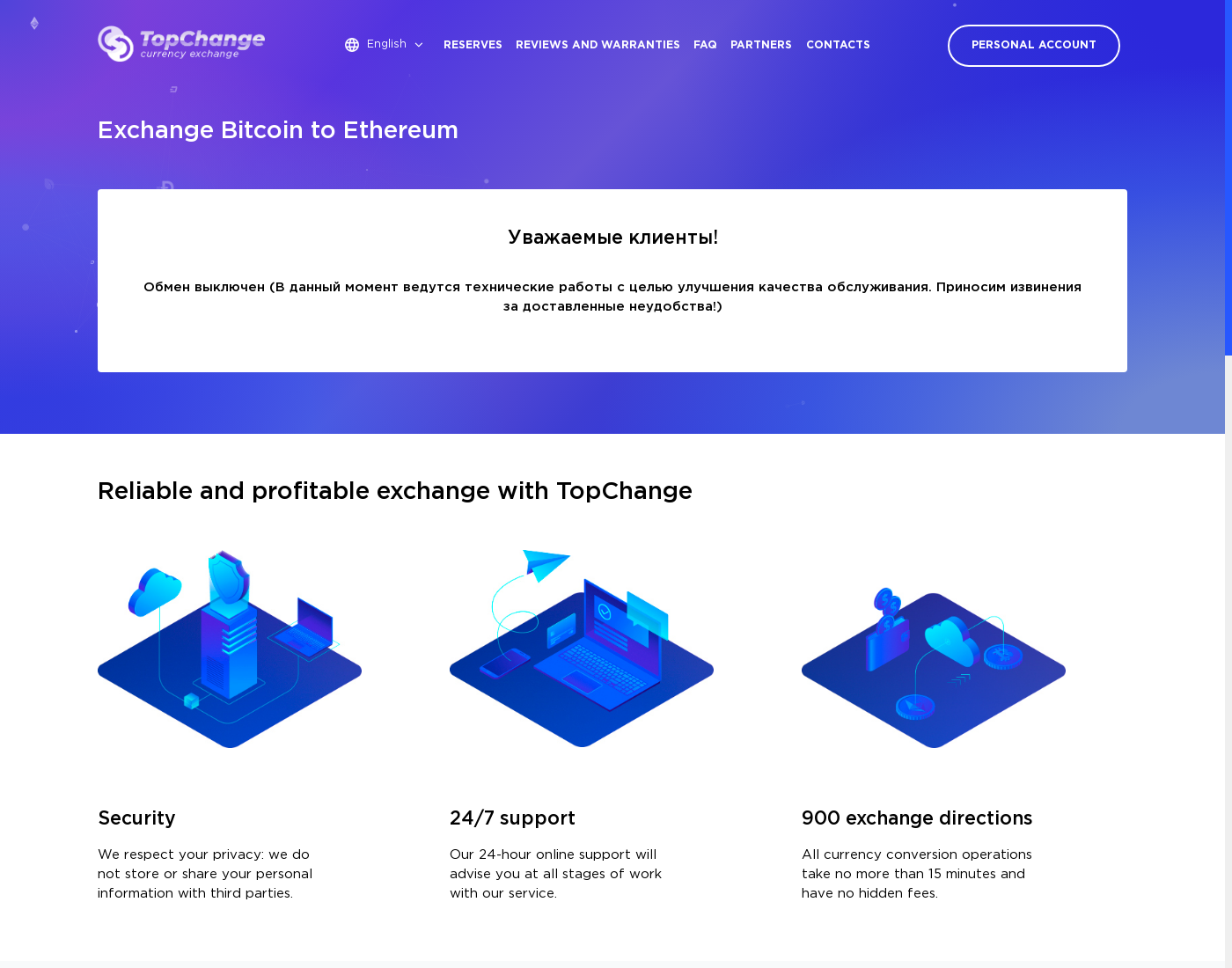 TopChange user interface: the home page in English