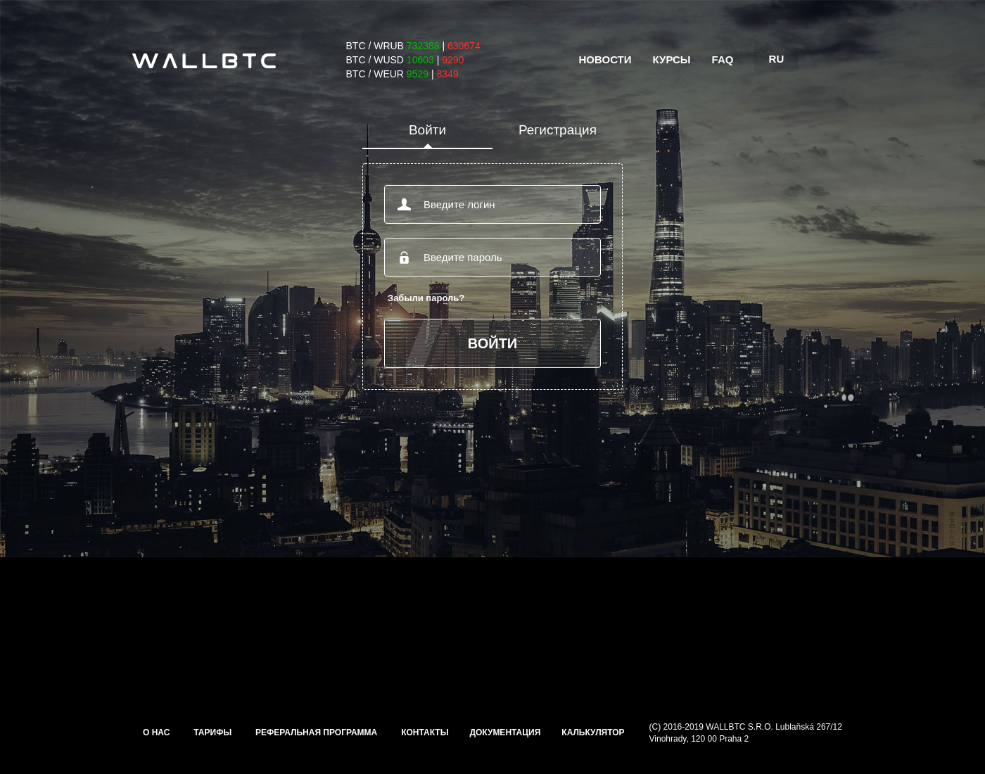 wallBTC user interface: the home page in English