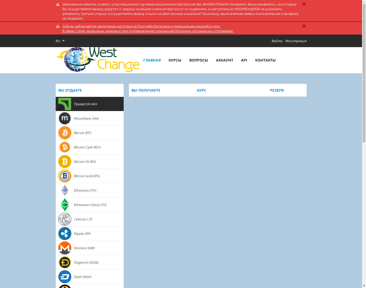 WestChange user interface: the home page in English