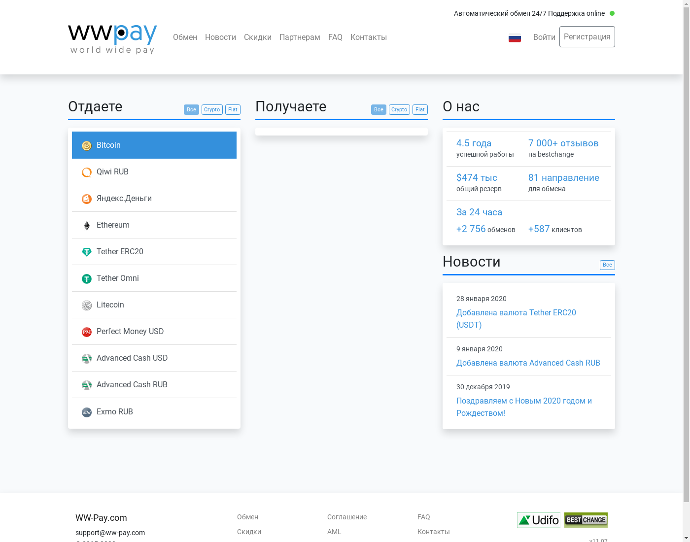 ww-pay user interface: the home page in English